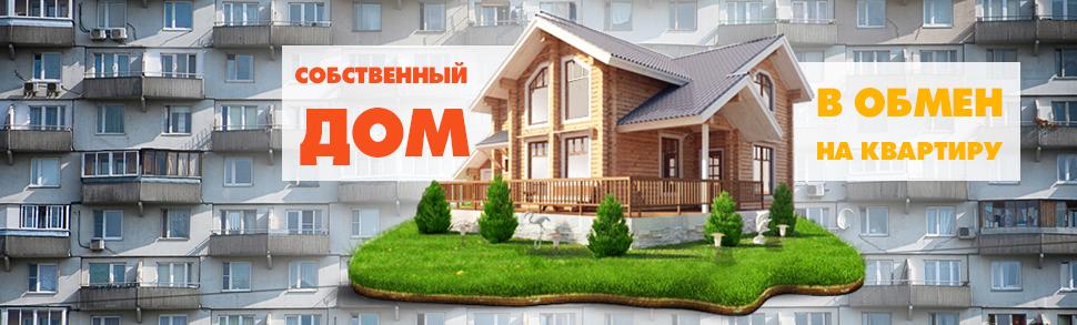 Как правильно выбрать частный дом, коттедж, таунхаус или дачу. Пошаговая инструкция